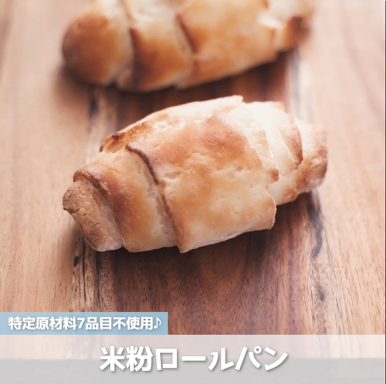 画像: 米粉で作るロールパン - 君とごはん