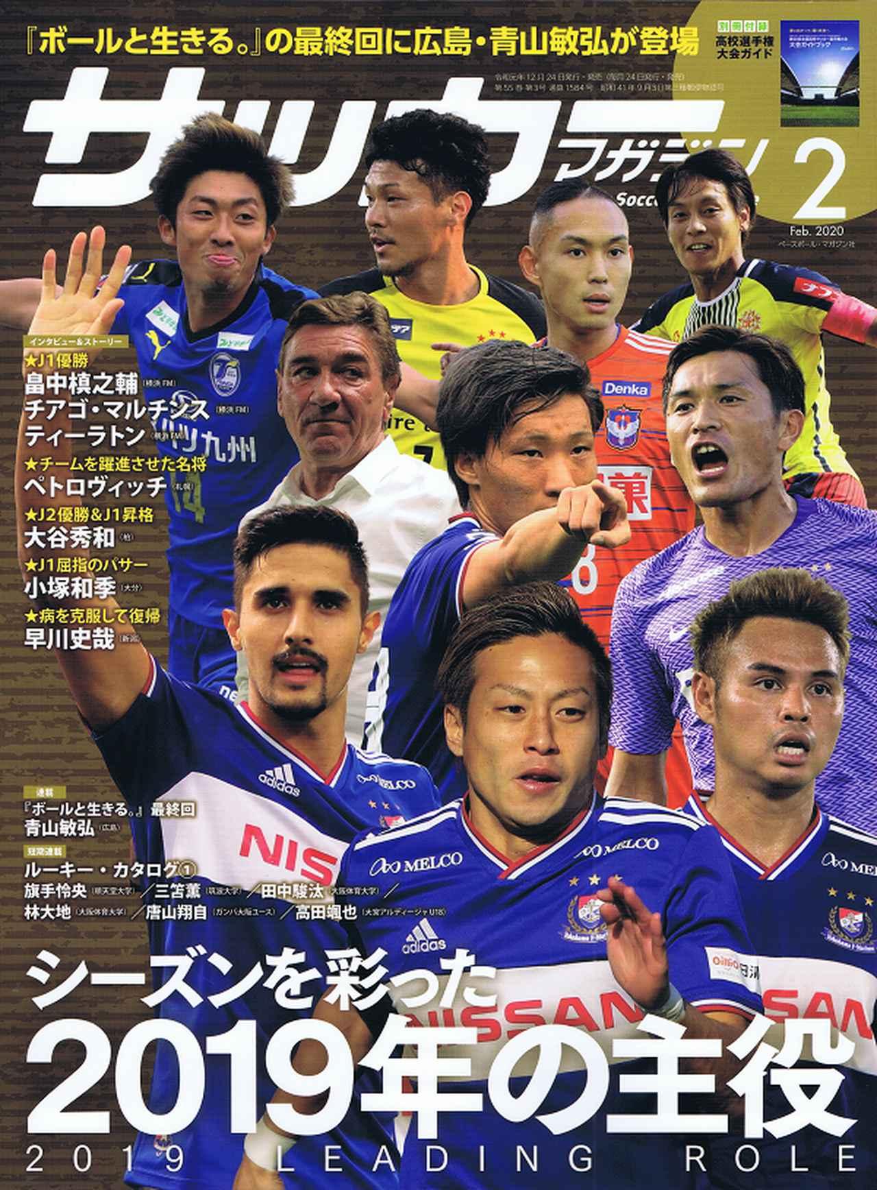 画像: 【Amazonからのご購入】 サッカーマガジン 2月号 www.amazon.co.jp