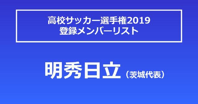 画像: 明秀日立高校・選手リスト - サッカーマガジンWEB