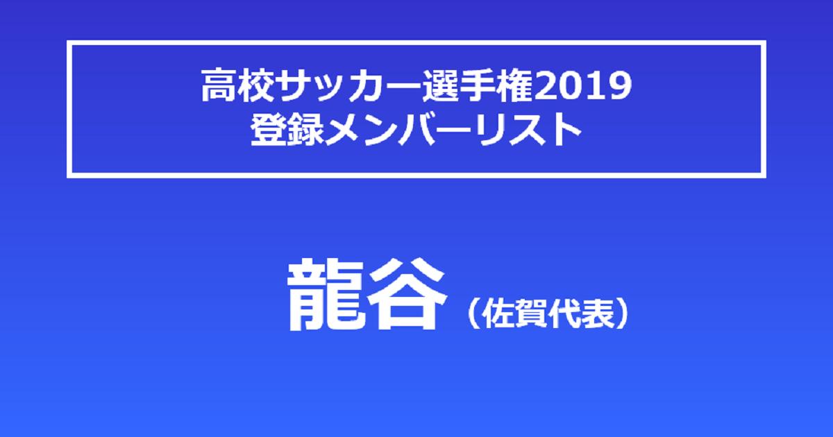 画像: 龍谷高校・選手リスト - サッカーマガジンWEB