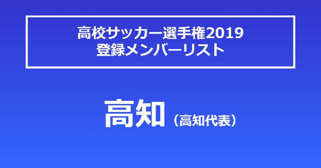 画像: 高知高校・選手リスト - サッカーマガジンWEB