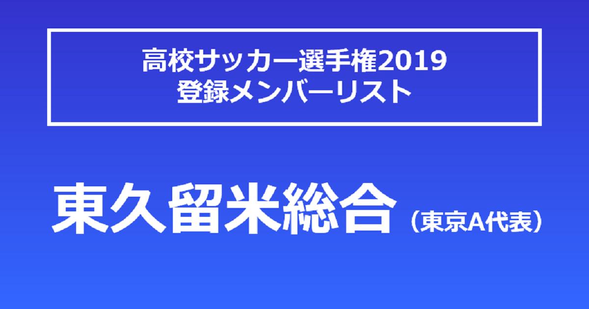 画像: 東久留米総合高校・選手リスト - サッカーマガジンWEB