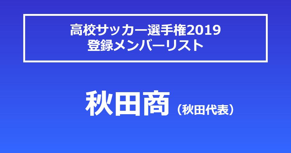 画像: 秋田商業高校・選手リスト - サッカーマガジンWEB