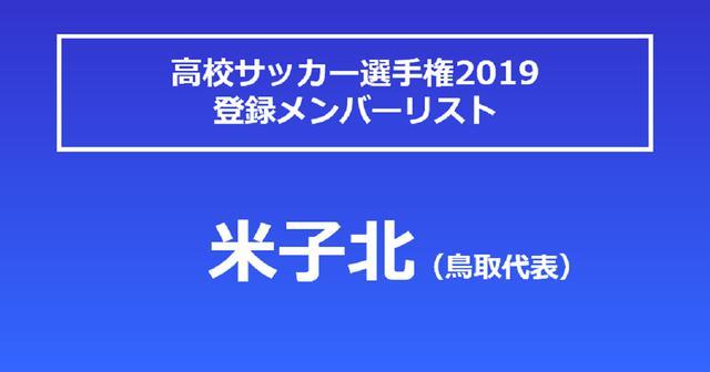 画像: 米子北高校・選手リスト - サッカーマガジンWEB