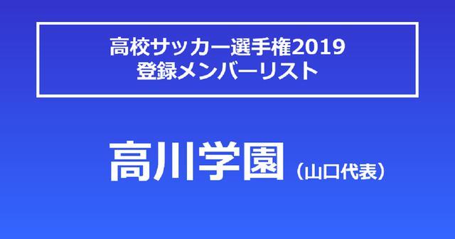 画像: 高川学園高校・選手リスト - サッカーマガジンWEB