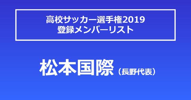 画像: 松本国際高校・選手リスト - サッカーマガジンWEB