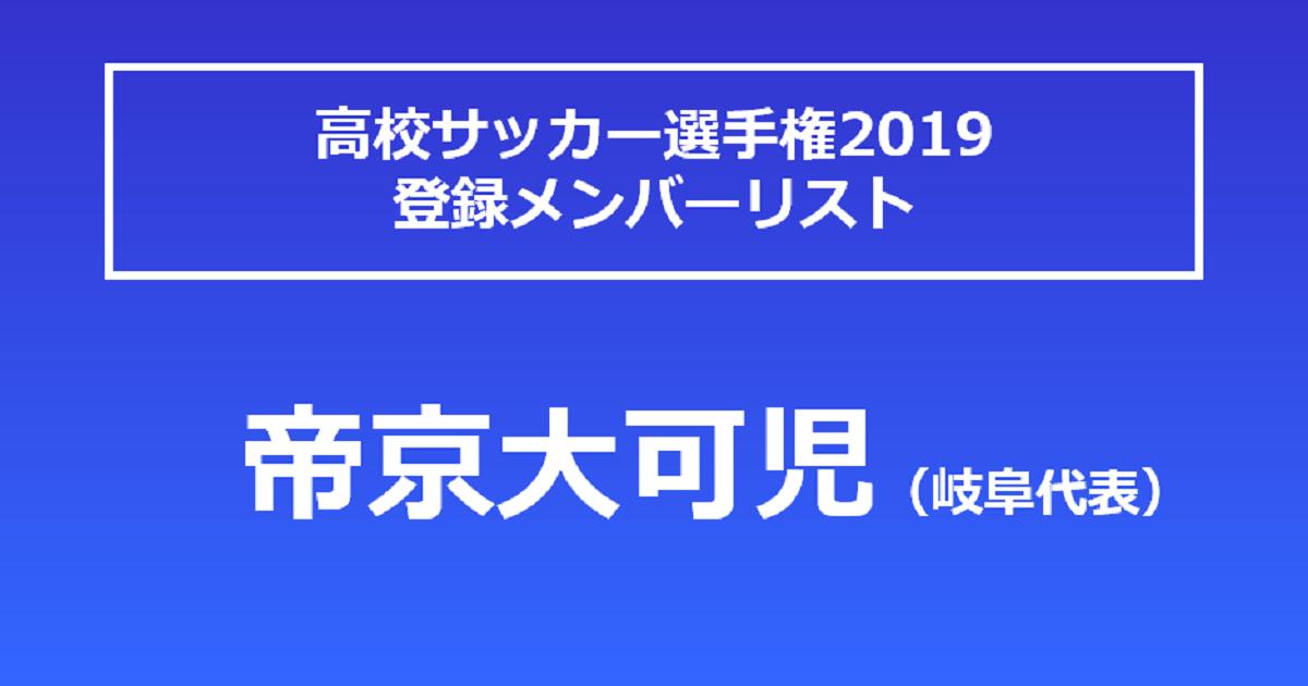 画像: 帝京大可児高校・選手リスト - サッカーマガジンWEB