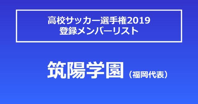 画像: 筑陽学園高校・選手リスト - サッカーマガジンWEB
