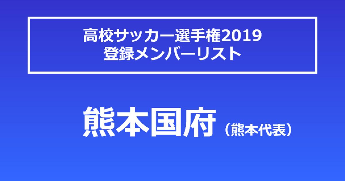 画像: 熊本国府高校・選手リスト - サッカーマガジンWEB