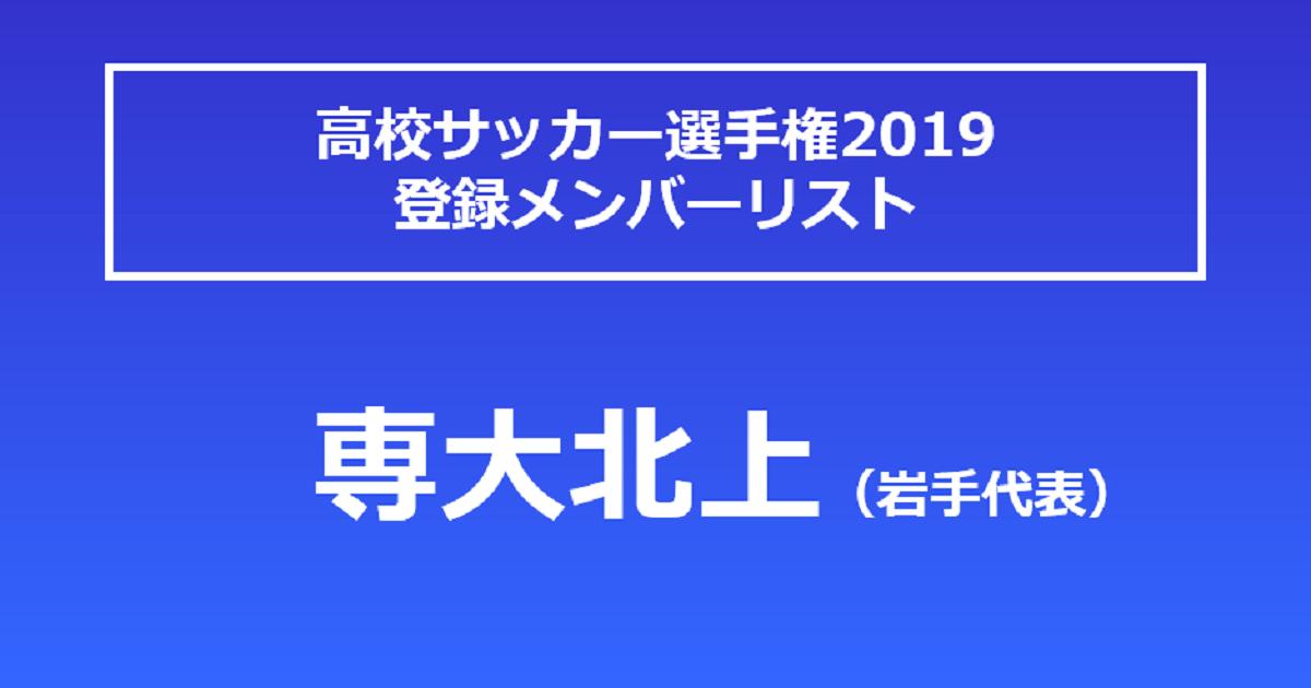 画像: 専大北上高校・選手リスト - サッカーマガジンWEB