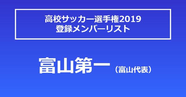 画像: 富山第一高校・選手リスト - サッカーマガジンWEB