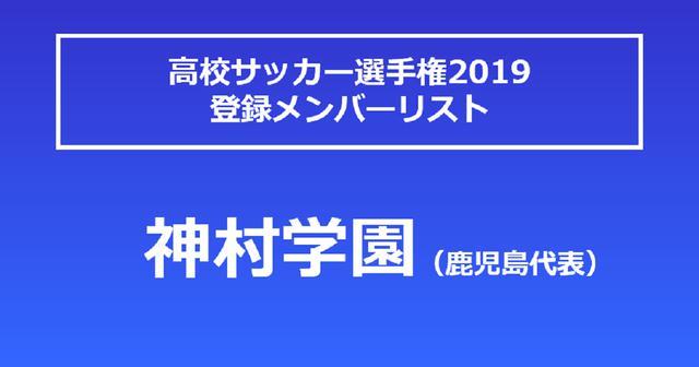 画像: 神村学園高校・選手リスト - サッカーマガジンWEB