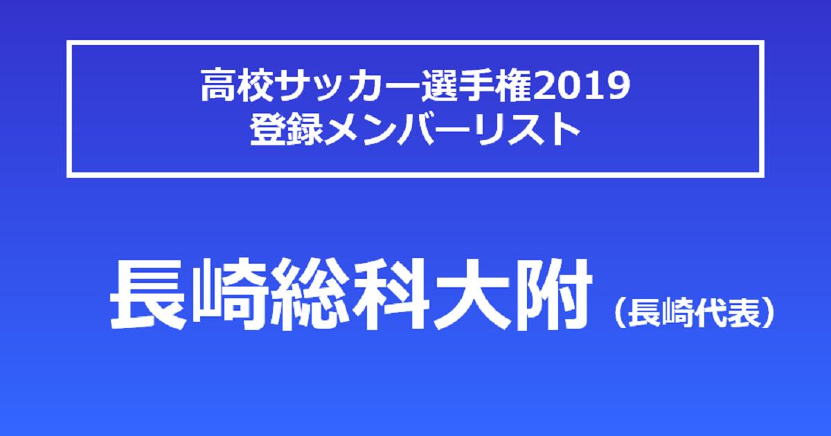 画像: 長崎総科大附高校・選手リスト - サッカーマガジンWEB