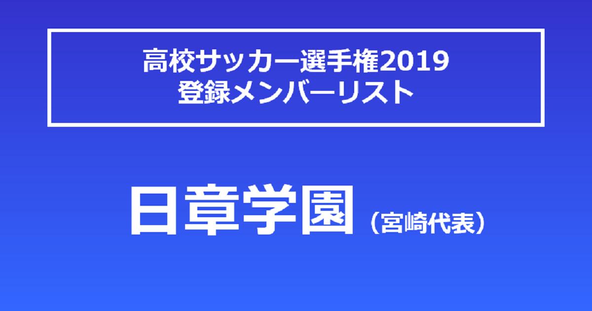 画像: 日章学園高校・選手リスト - サッカーマガジンWEB