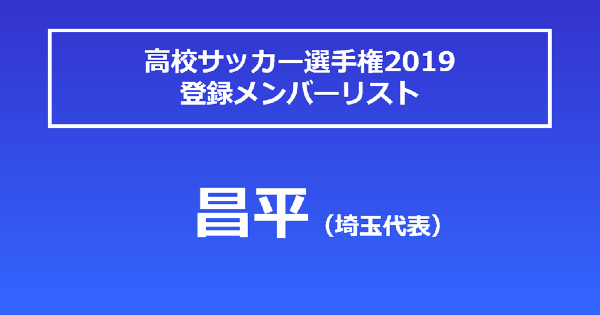 画像: 昌平高校・選手リスト - サッカーマガジンWEB