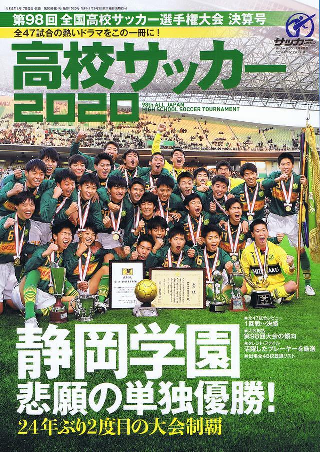画像: 【BOOK CARTからのご購入】 高校サッカー2020 第98回全国高校サッカー選手権大会決算号