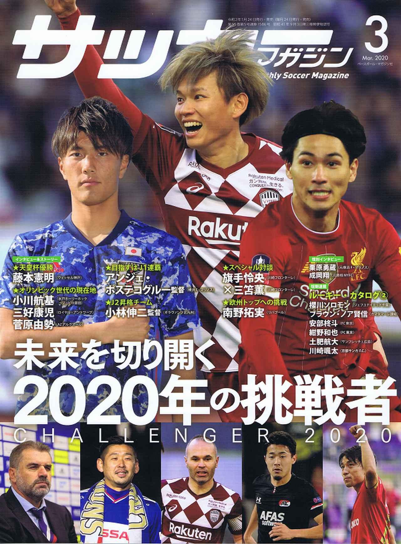 画像: 【BOOK CARTからのご購入】 サッカーマガジン 3月号
