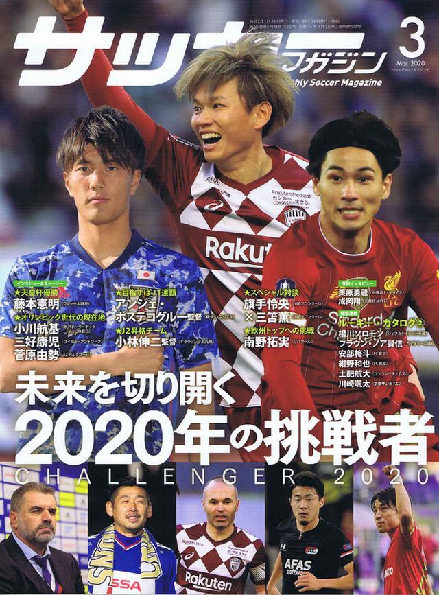 画像: サッカーマガジン 3月号 - サッカーマガジンWEB