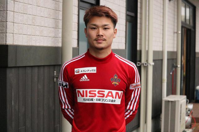 画像: 【金沢】在籍2年目のFW大石竜平「あの人たちより常に上のプレーを」 - サッカーマガジンWEB