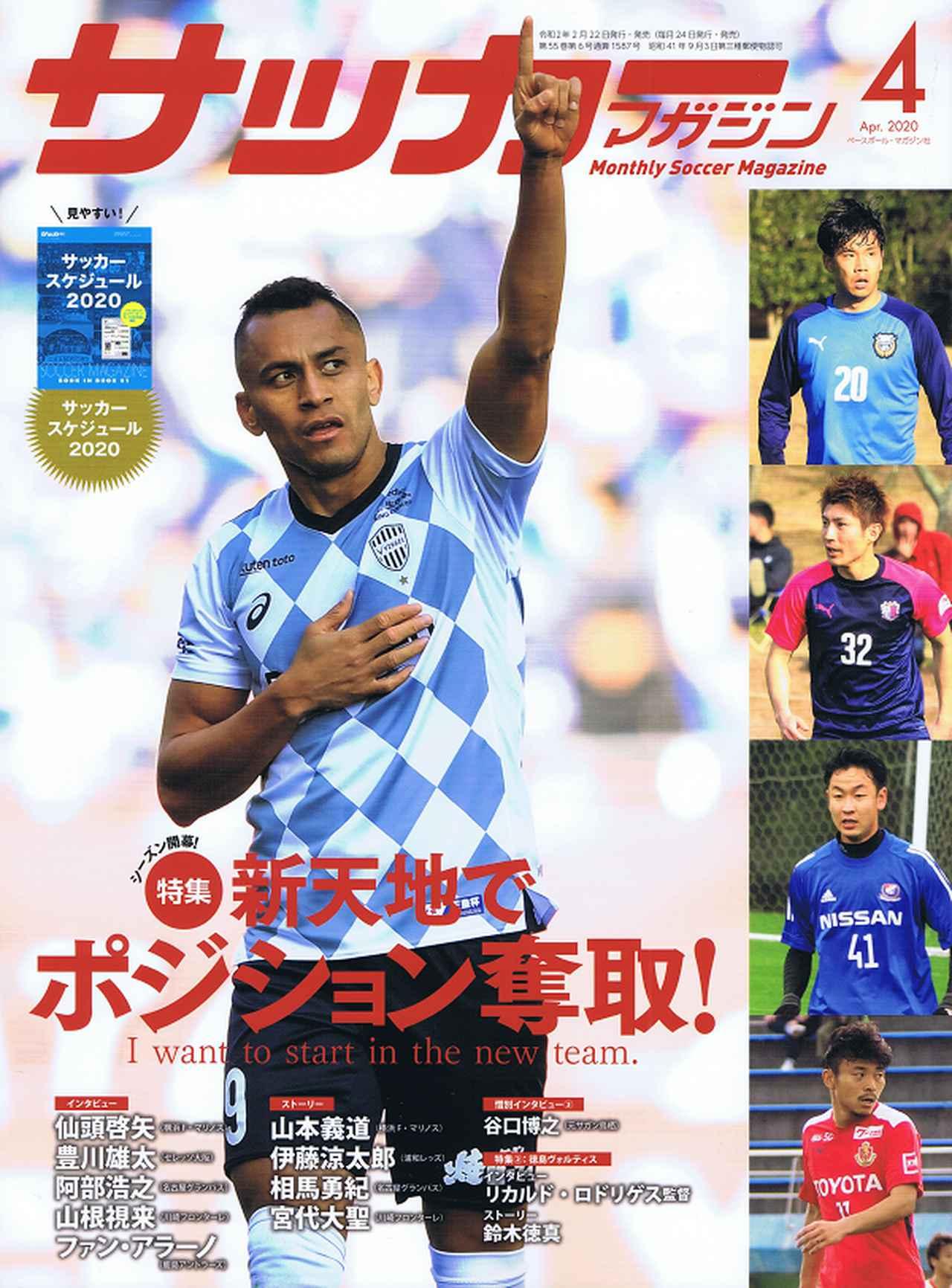 画像: 【BOOK CARTからのご購入】 サッカーマガジン 4月号