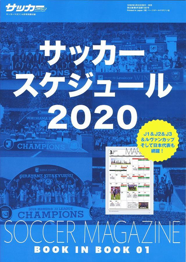 画像: サッカースケジュール2020