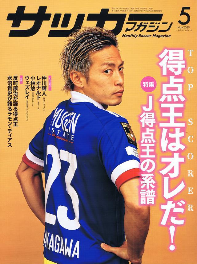 画像: 【BOOK CARTからのご購入】 サッカーマガジン 5月号