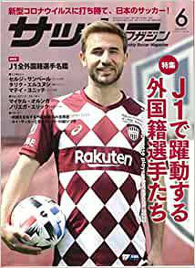 画像: 【Amazonからのご購入】 サッカーマガジン2020年6月号 (J1で躍動する外国籍選手たち) | サッカーマガジン編集部