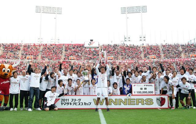 画像: 浦和を下した鹿島がJリーグカップに優勝。9年ぶり4度目の戴冠だった(写真◎J.LEAGUE)