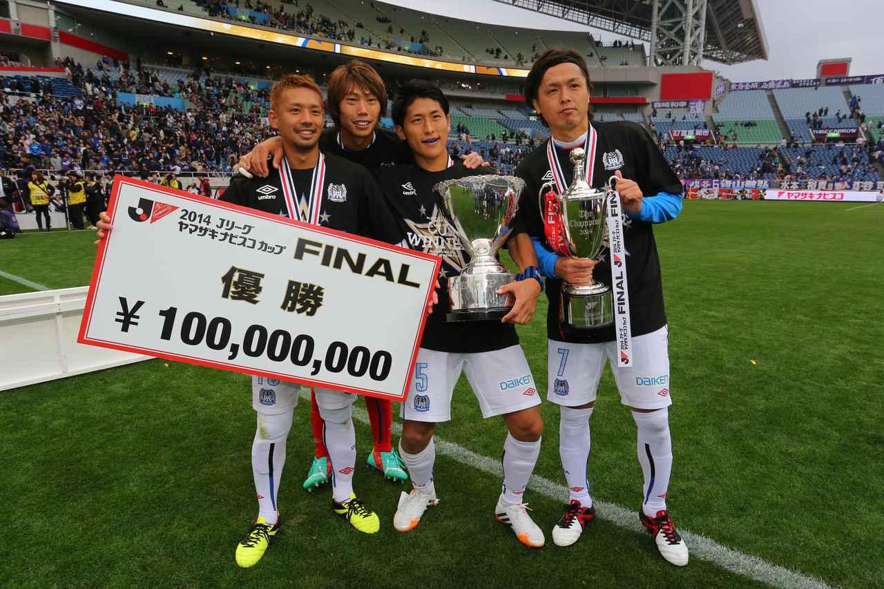 画像: G大阪はJ1優勝より一足先にJリーグカップを制し、この年の1冠目を手にした(写真◎J.LEAGUE)