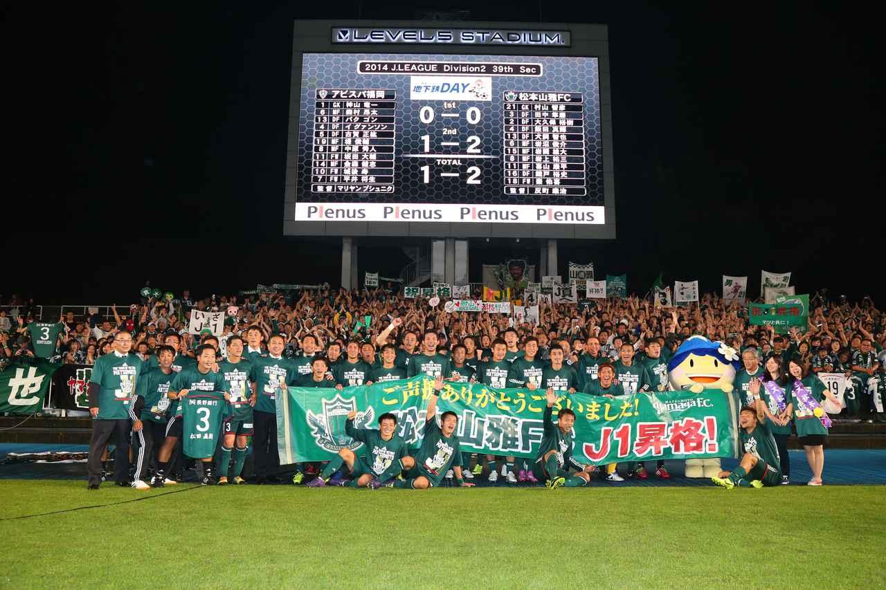 画像: J2昇格3年目で、松本がクラブの悲願だったJ1昇格を決めた(写真◎J.LEAGUE)