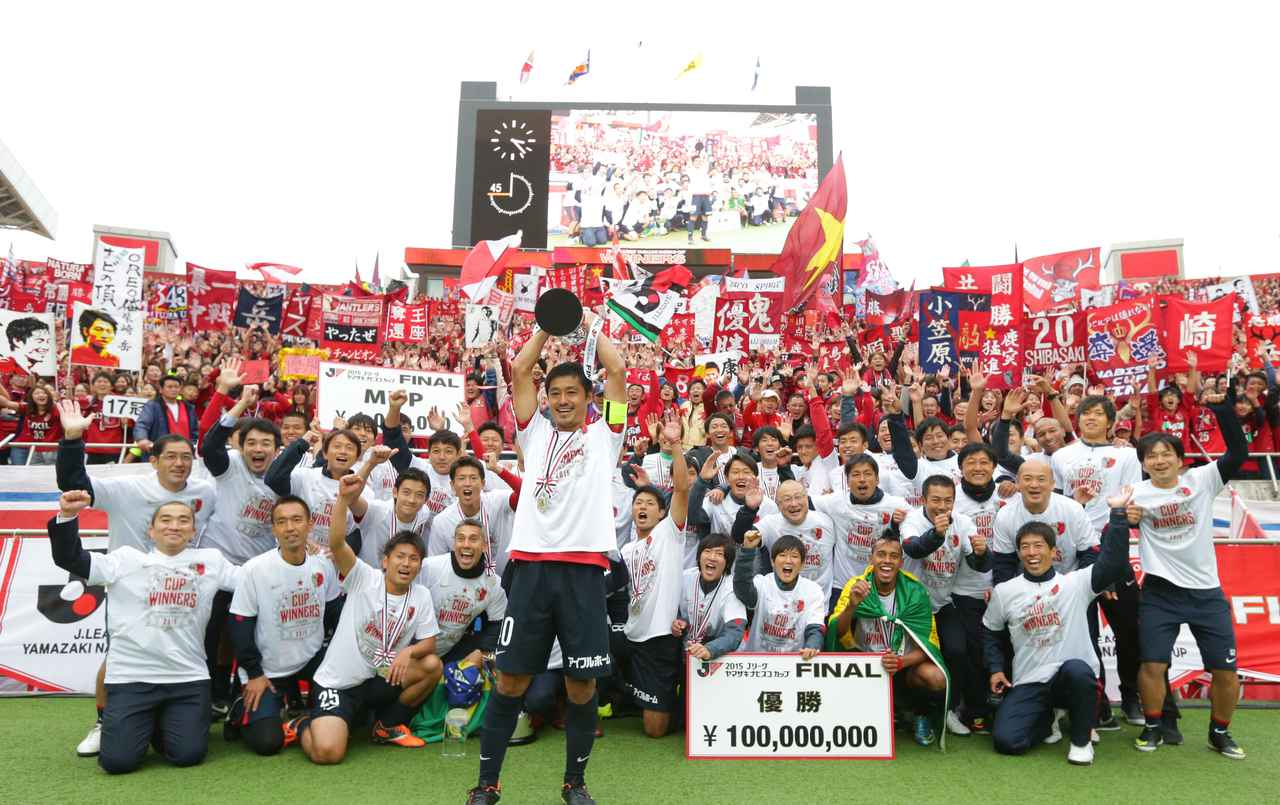 画像: Jリーグカップに優勝したのは鹿島。クラブ通算17冠目を手にした(写真◎J.LEAGUE)