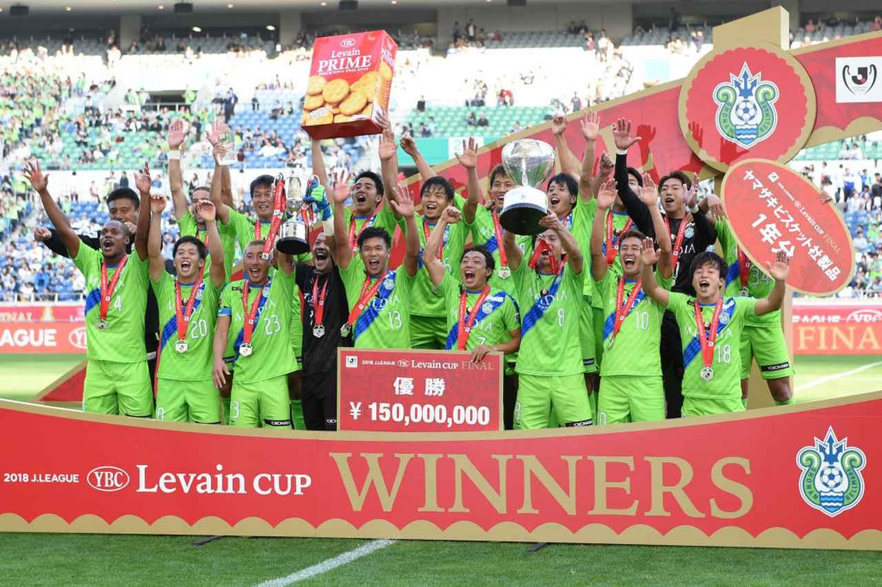 画像: 湘南がJリーグカップに初優勝。埼玉スタジアムで歓喜に酔いしれた(写真◎Getty Images)