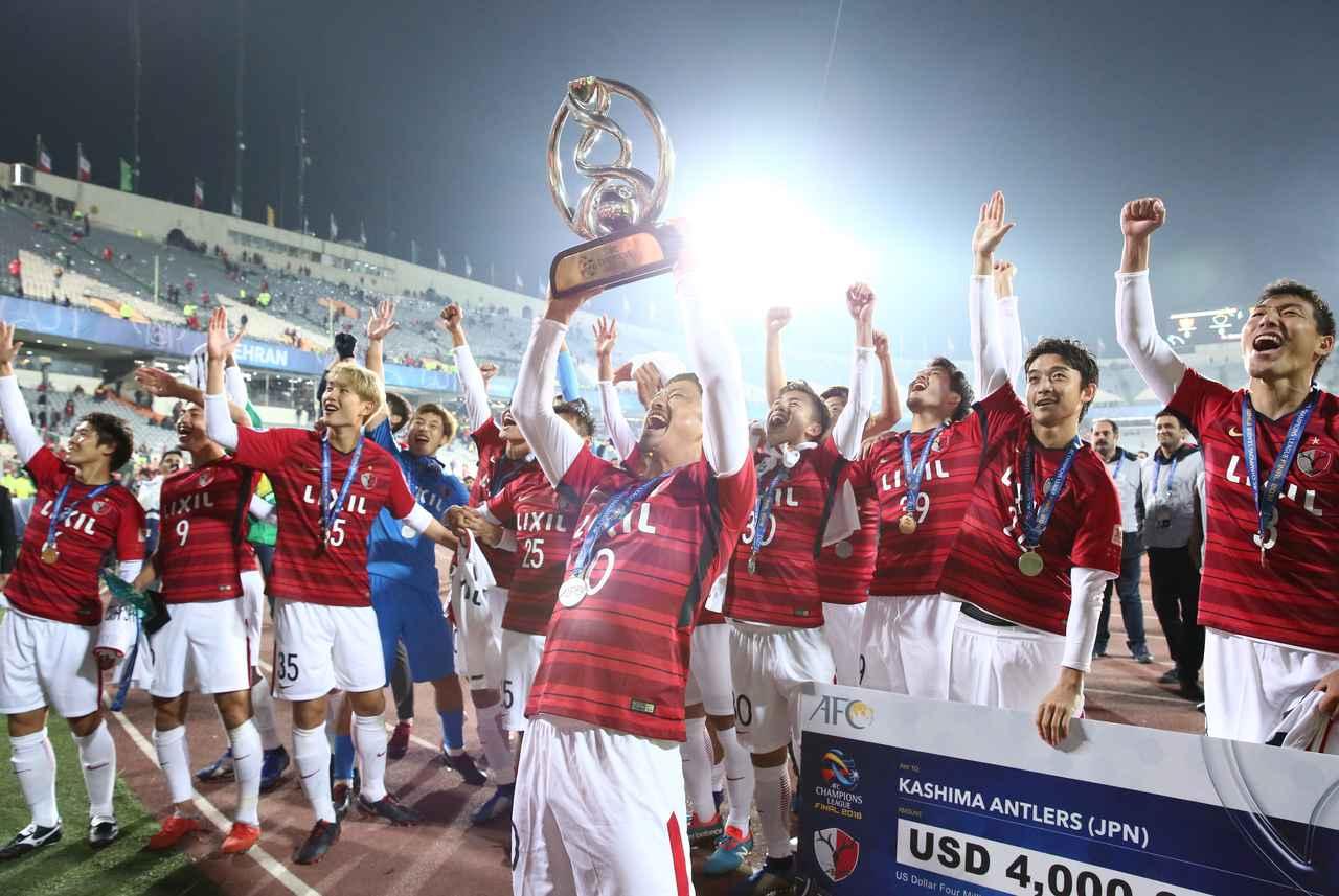 画像: 鹿島にとっては20冠目はACLのタイトルとなった(写真◎J.LEAGUE)