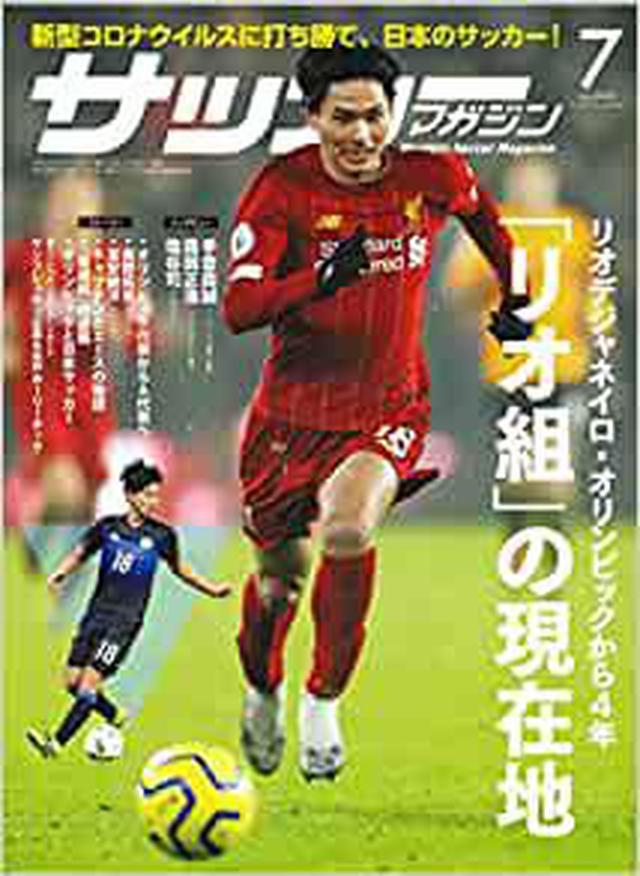 画像: 【Amazonからのご購入はこちら】 サッカーマガジン2020年7月号 (「リオ組」の現在地) | サッカーマガジン編集部