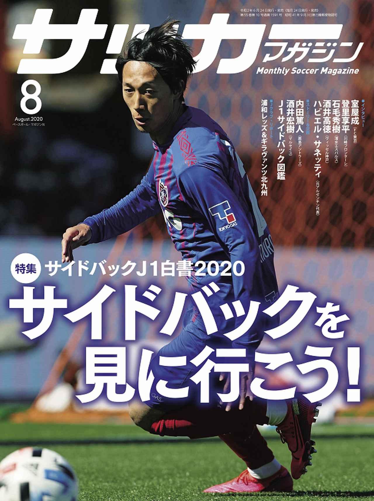 画像: 【BOOK CARTからのご購入】 サッカーマガジン 8月号