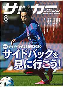 画像: 【Amazonからのご購入】 サッカーマガジン2020年8月号 (サイドバックJ1白書2020) | サッカーマガジン編集部