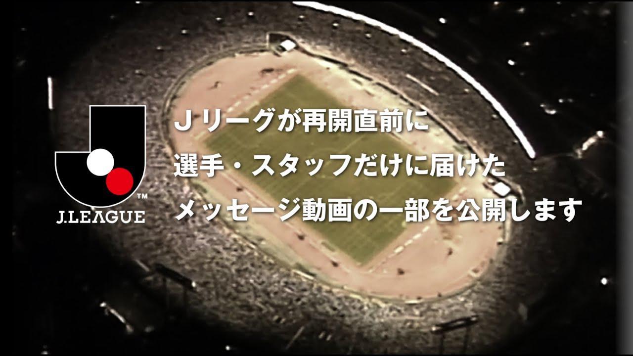 画像: 【Jリーグ再開】56クラブ、1,769名の選手たちへ 選手・スタッフ向けのメッセージ動画を特別公開 www.youtube.com