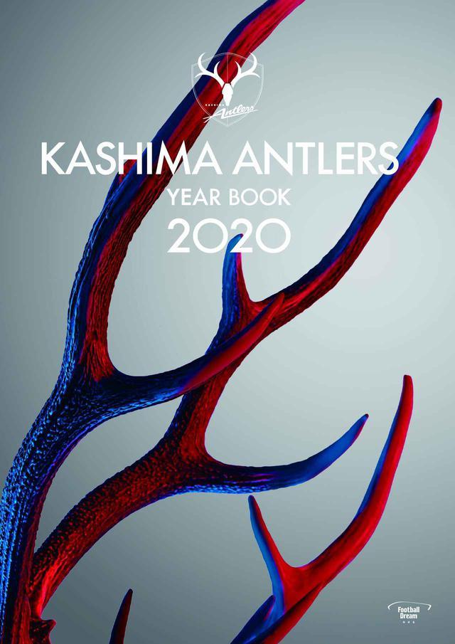 画像: 本対談は発売中の「KASHIMA ANTLERS YEARBOOK2020」の未公開部分で構成している