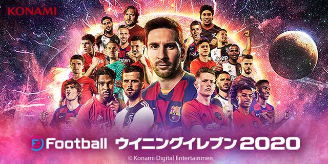 画像: TOP   eFootball ウイニングイレブン 2020