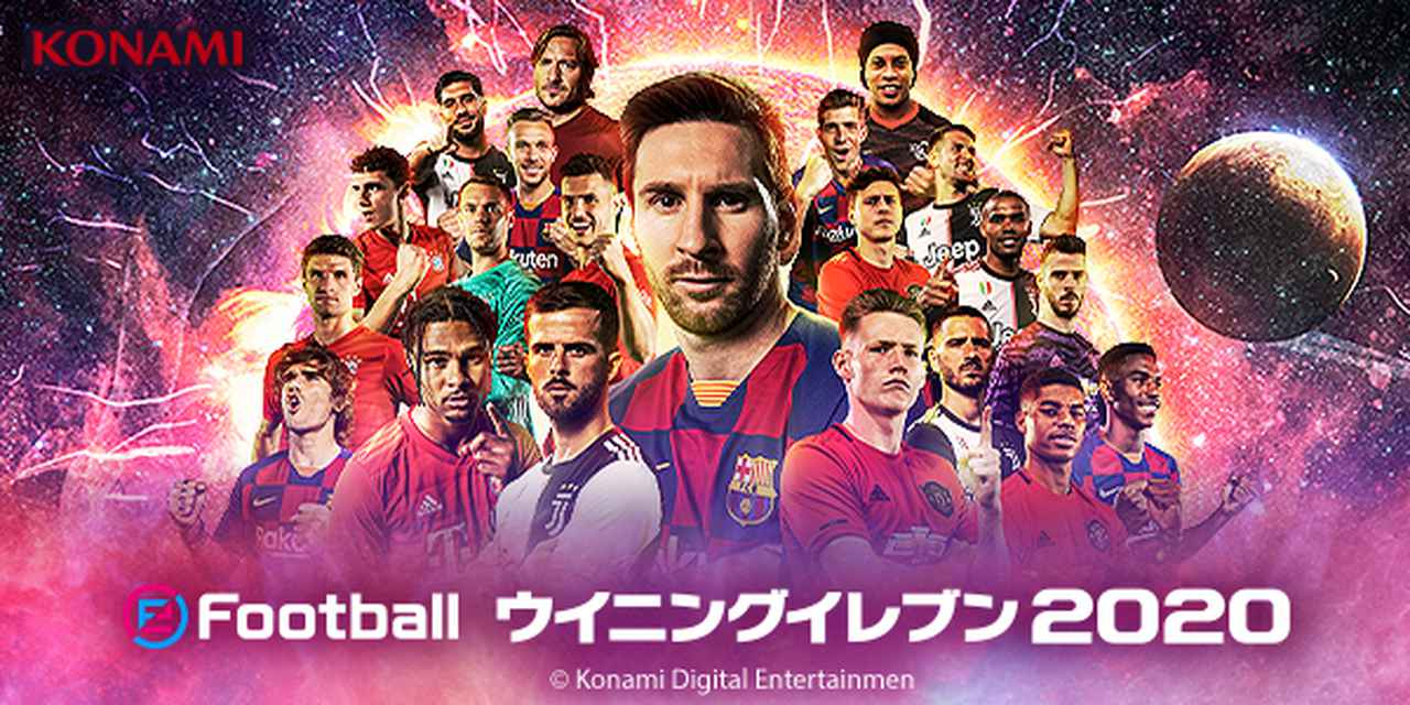 画像: TOP | eFootball ウイニングイレブン 2020