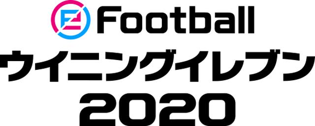 画像: ウイイレモバイル(ウイイレアプリ)2020公式サイト   eFootball ウイニングイレブン 2020