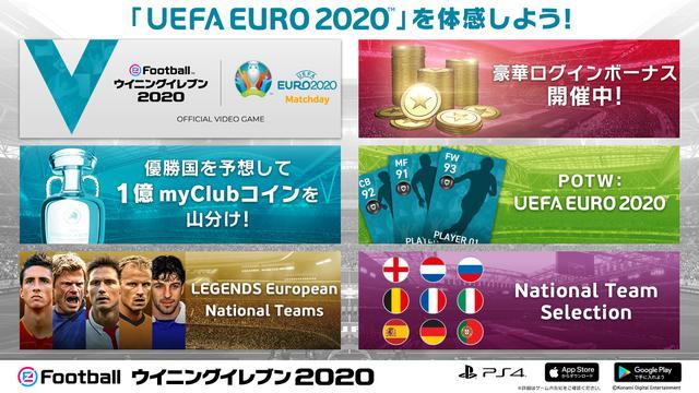 画像: 「UEFA EURO 2020™ Matchday」キャンペーン中