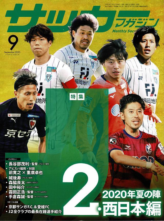 画像: 【BOOK CARTからのご購入】 サッカーマガジン 9月号