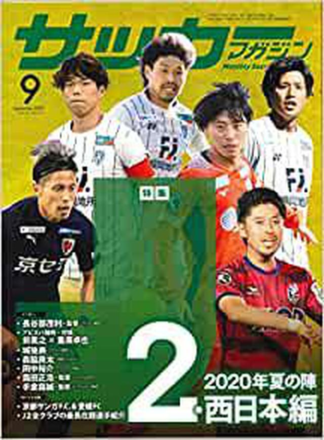 画像: 【Amazonからのご購入】 サッカーマガジン2020年9月号 (2020J2夏の陣・西日本編) | サッカーマガジン編集部