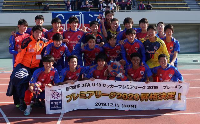 画像: FC東京 U-18(写真◎FC東京)