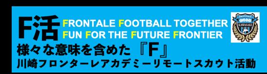 画像: F活〜川崎フロンターレアカデミーリモートスカウト活動〜