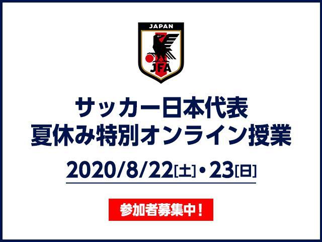 画像: サッカー日本代表 夏休み特別オンライン授業 開催のお知らせ(8.22-23)