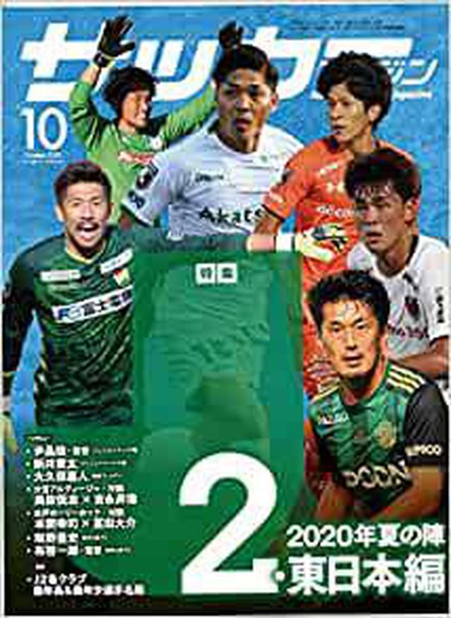 画像: 【Amazonからのご購入】 サッカーマガジン2020年10月号 (2020J2夏の陣・東日本編) | サッカーマガジン編集部