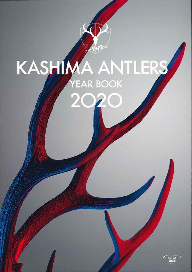 画像: KASHIMA ANTLERS YEAR BOOK 2020 株式会社鹿島アントラーズ エフ・シー/発行 - ベースボール・マガジン社WEB
