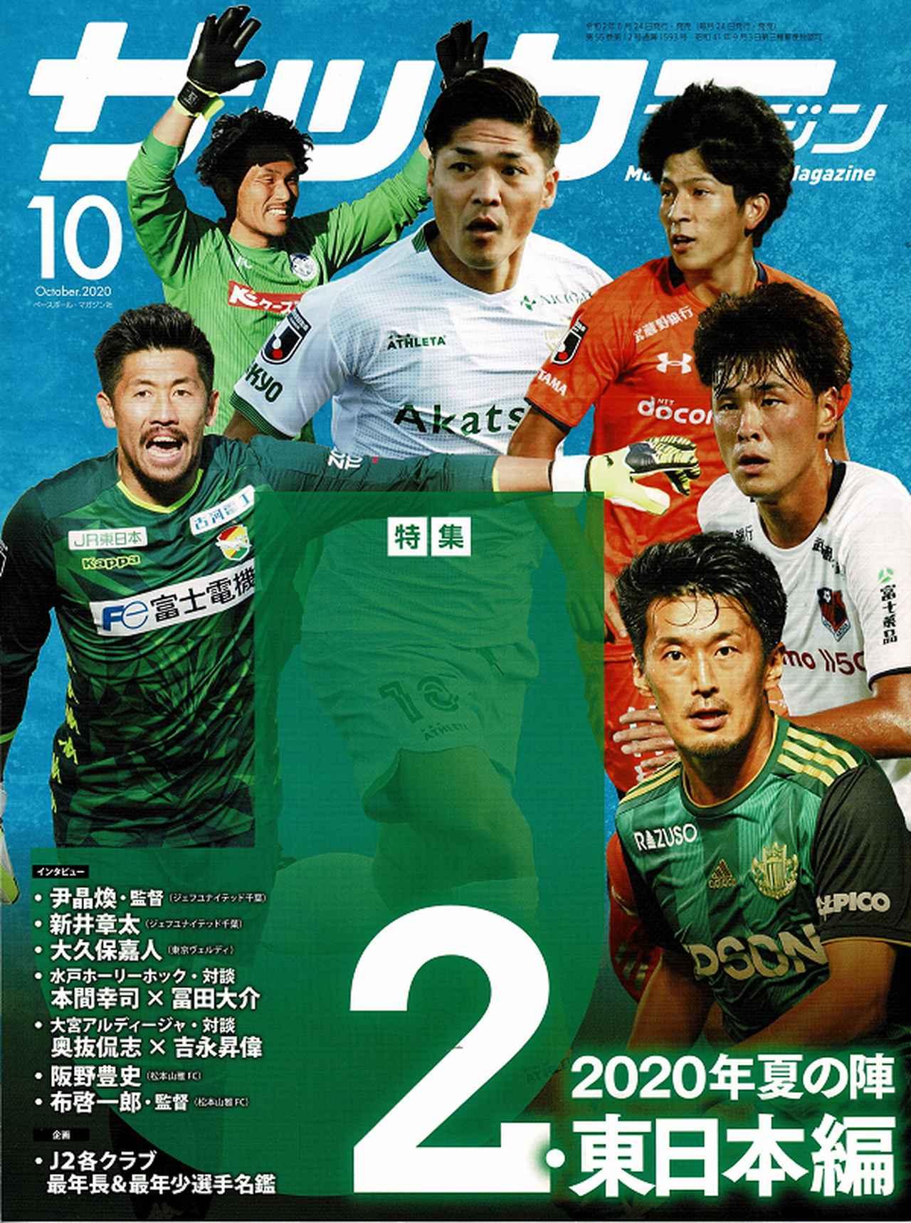 画像: 【BOOK CARTからのご購入】 サッカーマガジン 10月号